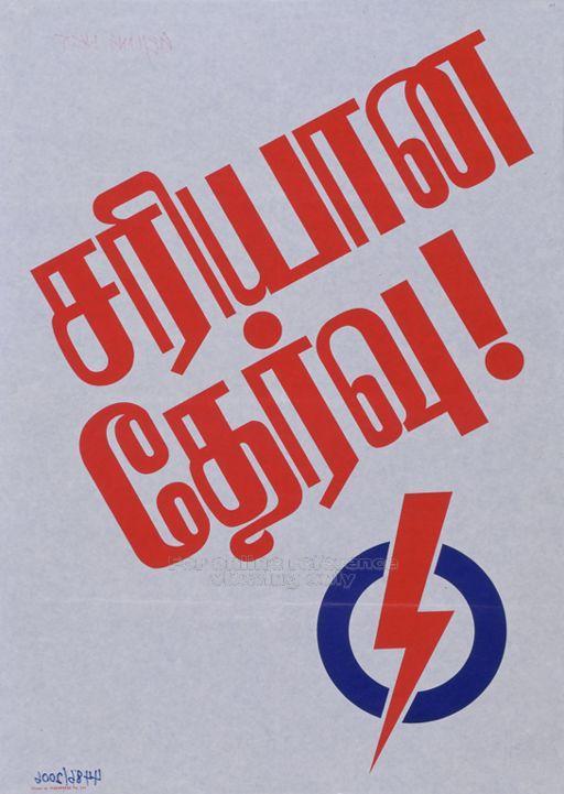 1980 PAP 2