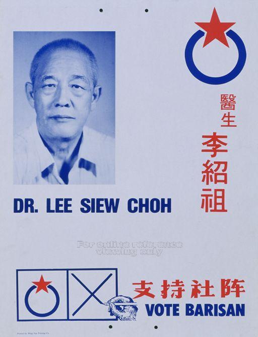 1984 BS Lee Siew Choh