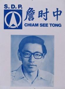 1984 SDP Chiam See Tong