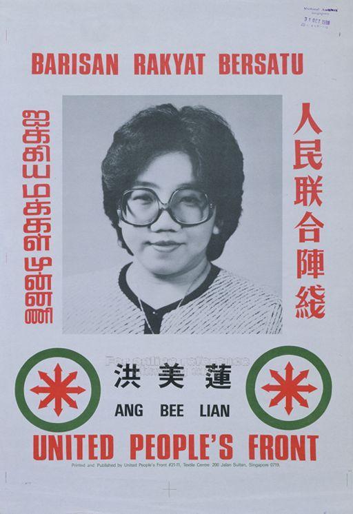 1988 UPF Single